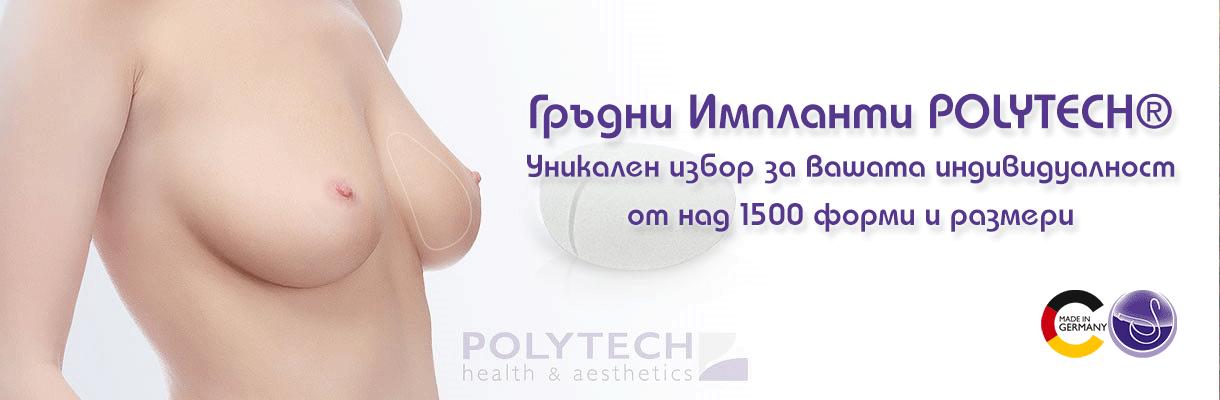 polytech-grydni-implanti-plastichna-hirurgia
